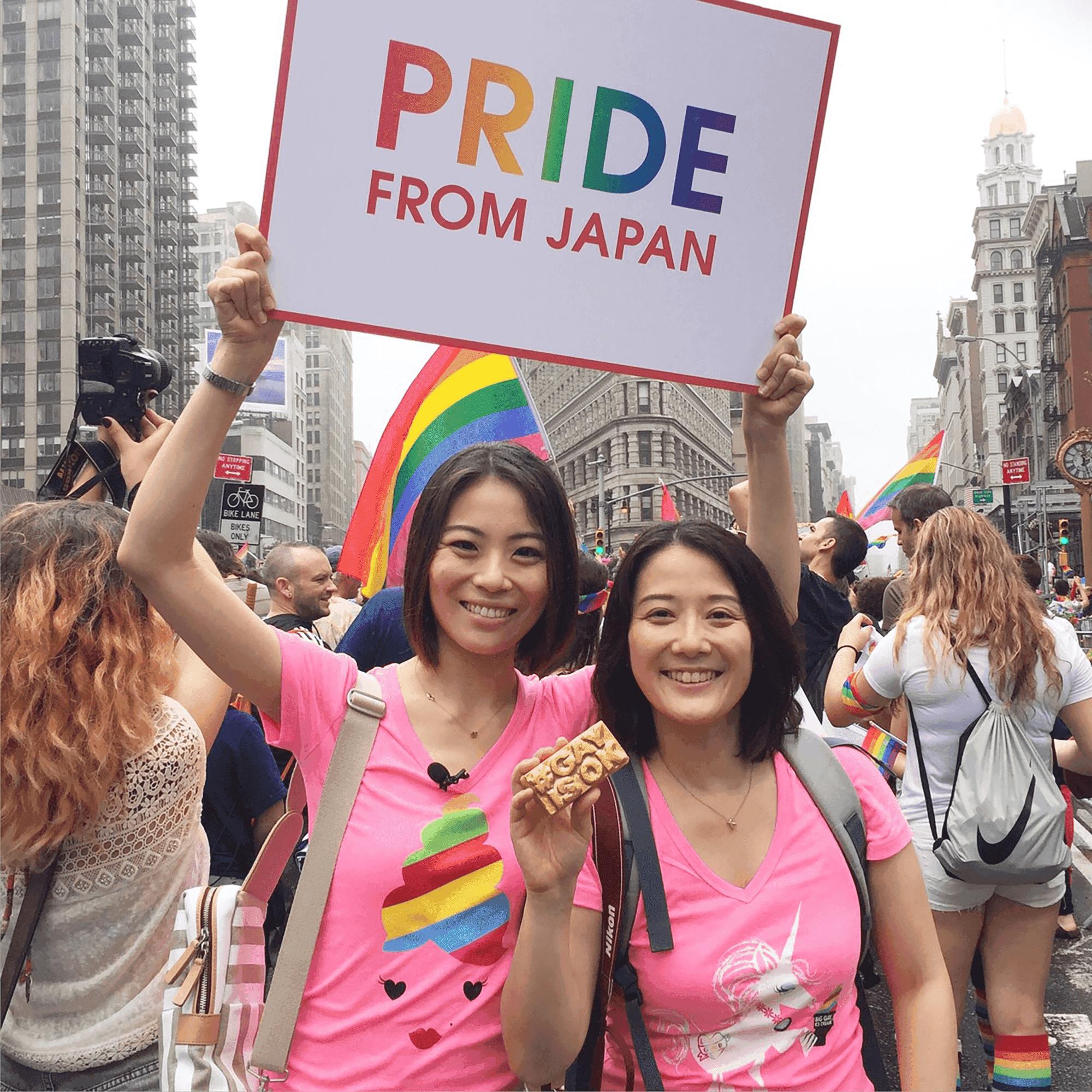 「2009年頃に初めて東京のプライドパレードに参加したときに、あるレズビアンの子が『Happy  Pride!』とすごく明るい声でハイタッチをしてくれたのです。